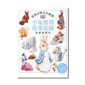 小兔彼得故事花園貼紙遊戲書