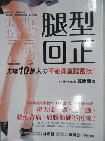【書寶二手書T1/養生_BW7】腿型回正:改變10萬人?不痠痛直腿密技!骨科權威名醫教你,O型腿、