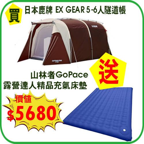 丹大戶外【Captain Stag】日本鹿牌 EX GEAR 5-6人隧道帳 UA-17 送露營達人充氣床墊