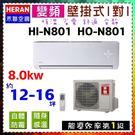 全新升級【禾聯冷氣】8.0KW 12~16坪旗艦型變頻一對一壁掛式冷專型《HI-N801/HO-N801》全機三年保固
