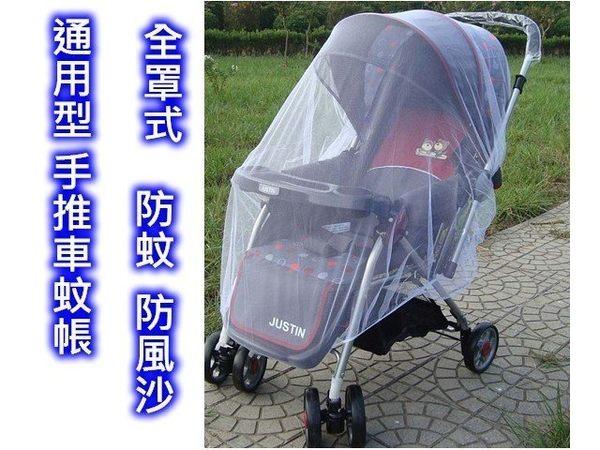 BS貝殼【410040】通用型 推車蚊帳 加大全罩式蚊帳 手推車蚊帳 嬰兒車蚊帳 兒童蚊帳