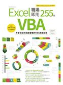 (二手書)Excel VBA 職場即用255招:不會寫程式也能看懂的VBA無痛指導