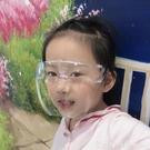 護目鏡 兒童護目鏡防霧防風沙防塵防護全臉面罩防水小孩男女面屏擋風鏡 618購物節