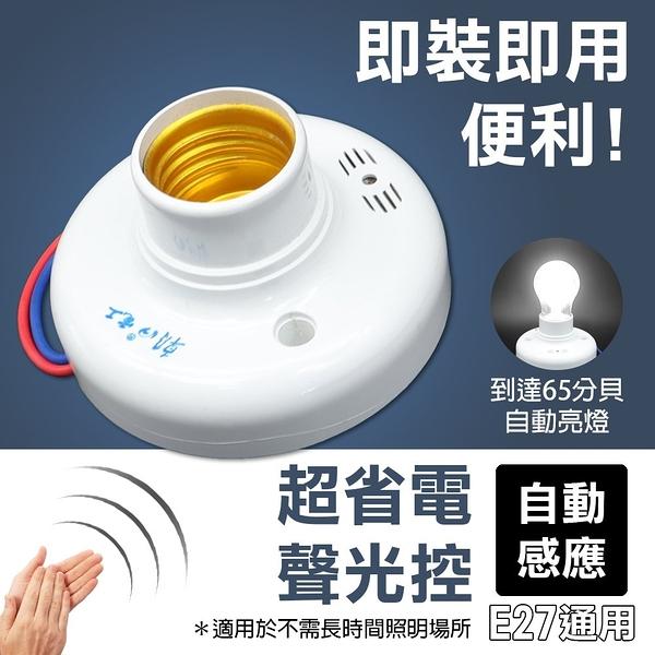 【朝日電工】 YM-902 節電聲光控延時燈座E27(60W)