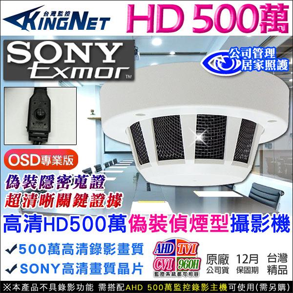 監視器攝影機 KINGNET 微型針孔 500萬 5MP 偽裝式偵煙型 收銀櫃台監看 居家看護 OSD專業版