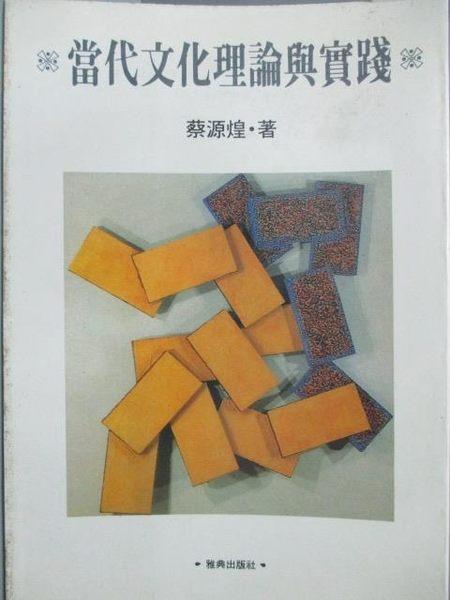 【書寶二手書T4/社會_IAJ】當代文化理論與實踐_蔡源煌_民80