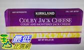 [COSCO代購] W907581 科克蘭柯比傑克乾酪 907公克(60入裝)