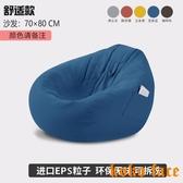 豆袋單人臥室小沙發網紅款躺臥榻榻米陽台休閒懶人椅『koko時裝店』