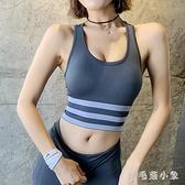 運動內衣女防震跑步彈力瑜伽背心健身房學生文胸美背內衣 LR21297『毛菇小象』