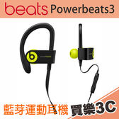 現貨 Beats Powerbeats3 Wireless 藍牙無線運動耳機 亮黃色,防汗、防潑水設計,分期0利率,APPLE公司貨