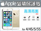 蘋果 iPhone 4/4S/5/5S/...