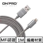 ONPRO UCI-MFM 金屬質感APPLE Lightning 充電傳輸線 鐵槍灰(100cm)