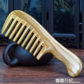天然檀木梳捲發梳寬齒梳綠檀木梳子防靜電按摩粗齒大齒梳刻字女 露露日記