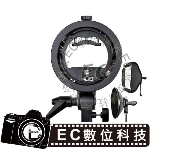 【EC數位】神牛 S型轉接環 閃光燈轉接 Elinchrom 愛玲瓏 卡口 S型閃燈支架 轉接座 閃燈燈座