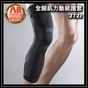 【LP 美國專業運動防護】護具/護腕/護膝/護踝 - 全腿肌力動能護套 (272z)【全方位運動戶外館】