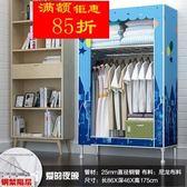 衣櫃簡易布衣櫃鋼管加粗加固單人布藝組裝經濟型簡約現代收納櫃子【全館85折最後兩天】