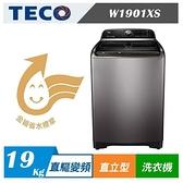TECO 東元 W1901XS 19公斤變頻洗衣機