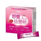 【永信HAC】舒蜜益菌粉(30包/盒)