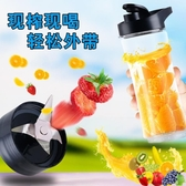 榨汁機家用學生多功能電動小型鮮窄炸水果汁杯便攜式 sxx2245 【雅居屋】