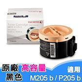 FujiXerox 富士 CT201610 高容量原廠碳粉匣 黑色 (M205B/P205B/P215B/M215B)