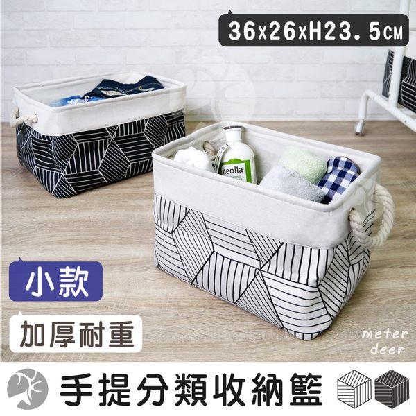 棉麻手提置物籃收納籃洗衣籃小款防水加厚耐重衣物玩具瓶罐簡約風折疊收納桶-米鹿家居