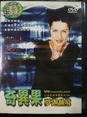 挖寶二手片-P07-047-正版DVD-電影【奇異果-夢遊仙境】-茉莉帕克 吉娜麥琪 雪莉韓德森 伊恩哈特
