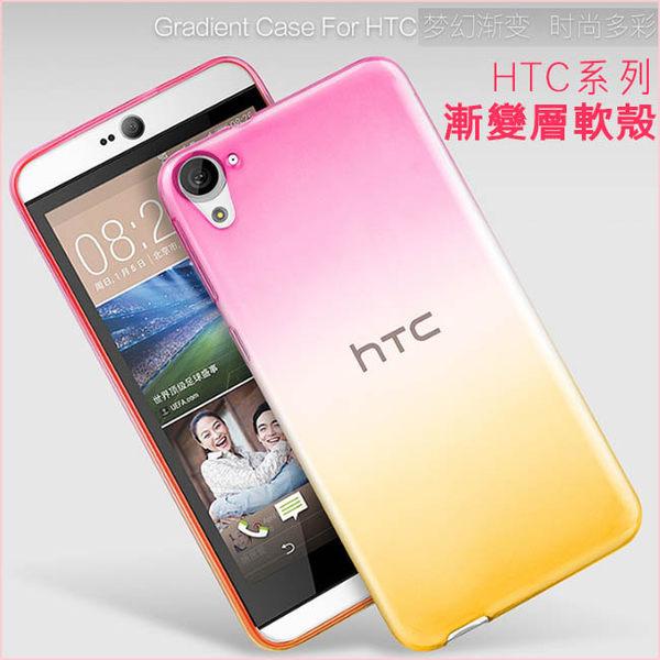 HTC Desire 828 手機殼 保護套 5.5吋 超薄殼 手機套 漸變 軟殼 手機保護套