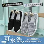 (限時↘結帳後1080元)BONJOUR可水洗!抗菌涼感高透氣機能針織休閒鞋(8色)
