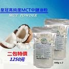 (二包優惠組)皇冠特級MCT中鏈油粉x2