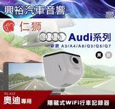 【仁獅】Audi系列新款A3/A4/A8/Q3/Q5/Q7專用 隱藏式WiFi行車記錄器*Full HD 1296P/150度超廣角