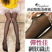 【唐朵拉】歐版性感斜紋點點顯瘦透膚絲襪,立體剪裁完美雙腳233