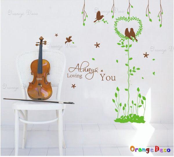 壁貼【橘果設計】Always loving you DIY組合壁貼/牆貼/壁紙/客廳臥室浴室幼稚園室內設計裝潢