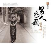 【停看聽音響唱片】【CD】姚斯婷:男人如歌
