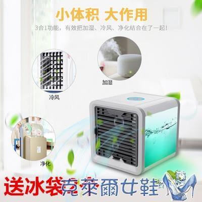 微型迷你冷風機USB冷風扇冷氣機家用戶外辦公宿舍便攜加濕空調扇
