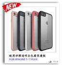 極薄邊框保護殼 iPhone 8 7 i...
