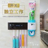 A5電動牙刷架消毒器衛生間用品用具免打孔吸壁式擠牙膏置物架igo「Chic七色堇」