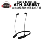 audio-technica 鐵三角 ATH-DSR5BT 真無線 頸掛式 藍牙耳機 公司貨