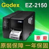Godex 科誠 EZ-2150 工業型條碼機 300dpi