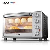 ACA/北美電器 ATO-M32A 電烤箱家用烘焙多功能全自動32L升   蘑菇街小屋 ATF 220v