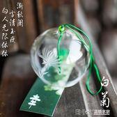 旭之光多款中號 手工創意玻璃日式江戶陽台掛飾和風風鈴同學禮物 溫暖享家