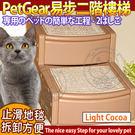 【培菓平價寵物網 】美國PetGear》PG-9710LC易步二階樓梯-可可亞43.2*35.6*33cm