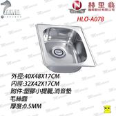 HELION 赫里翁歐化不鏽鋼水槽HLO A078 不鏽鋼0 5MM