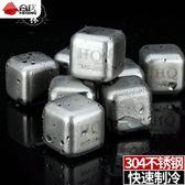 304不銹鋼冰塊速凍飲料冰粒創意家用冷卻金屬冰 【格林世家】