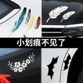 遮蓋刮痕車貼防水改裝創意貼畫汽車標裝飾個性車身貼劃痕遮擋貼紙