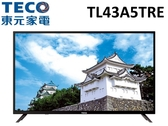 ↙0利率↙TECO 東元 43吋FHD IPS硬板 廣視角 低藍光LED液晶電視 TL43A5TRE【南霸天電器百貨】