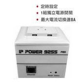 AVIOSYS睿意 專業網路遠端電源插座 IP POWER 9255PRO
