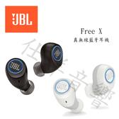JBL 英大 Free X 真無線藍牙耳機 (黑/白 兩色)【公司貨保固+免運】
