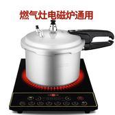 高壓鍋家用18cm燃氣電磁爐通用防爆小壓力鍋1/2/3人WD 魔方數碼館