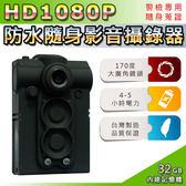 HD 1080P 32GB超廣角170度防水隨身影音密錄器-警察執勤必備/可邊充電邊錄/循環錄影(UPC-783LF)