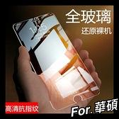 華碩 ASUS ZenFone7 ZenFone6 5Z Max pro 兩片裝 高清高透鋼化膜 螢幕保護膜 鋼化膜 贈四角防摔殼